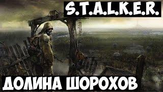 STALKER | Долина Шорохов. Прохождение №1