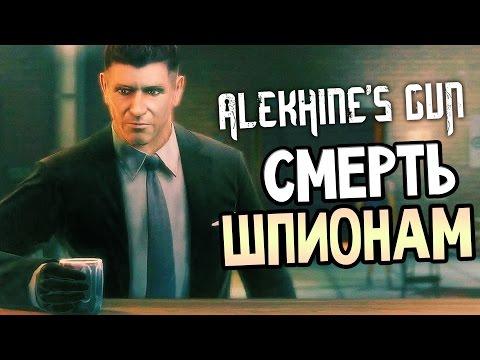 Alekhine's Gun - СМЕРТЬ ШПИОНАМ! ПЕРВЫЙ ВЗГЛЯД!