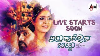 Iruvudellava Bittu Live | Meghana Raj | Thilak | Shri | Kantharaj