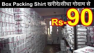 बॉक्स पैकिंग शर्ट खरीदे। shirts manufacturer,box packing shirt,shirt manufacturer