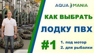 Надувные Лодки (ПВХ): Как Выбрать Лодку для Рыбалки | AQUA MANIA