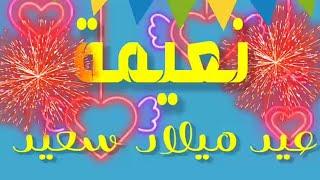 عيد ميلاد سعيد نعيمة  2020/2021 كل عام وأنتي بخير  ❤eid milad saeid naeima Joyeux anniversaire Naima