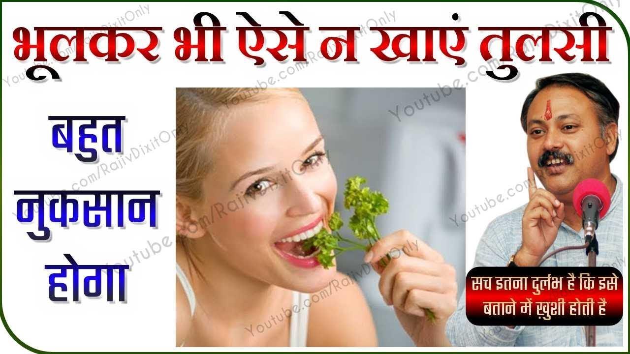 Rajiv Dixit - Never eat Tulsi this way भूलकर भी ऐसे न खाएं तुलसी