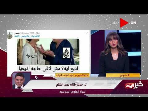 خبر اليوم - معتز بالله عبد الفتاح: جماعة الإخوان هي جماعة ساذجة