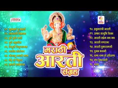 marathi-aarti-sangrah-|-संपूर्ण-मराठी-आरती-संग्रह-|-marathi-devotional-aartis