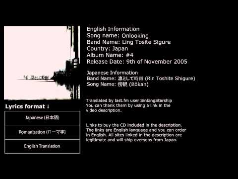 Ling Tosite Sigure - Onlooking (Lyrics w/ English Translation)