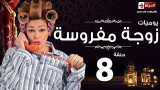 مسلسل يوميات زوجة مفروسة أوى | Yawmiyat Zoga Mafrosa Awy - يوميات زوجة مفروسة اوى ج1 - الحلقة 08