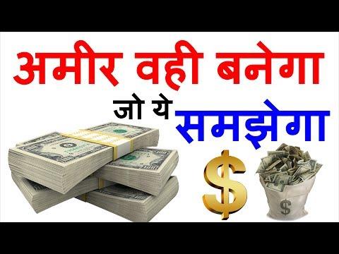 अमीर वही बनेगा जो ये समझेगा। How to Become Rich । Best Motivational Video । Motivational Story