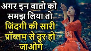 Life Quotes - Heart Touching Quotes in Hindi - Motivational Video - Peace Life Change