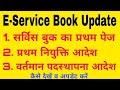 E-Service Book कैसे देखे एवं Update करें ? | How to Update E-Service Book ?
