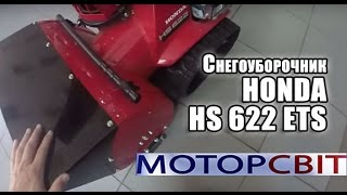 Снегоуборочник Honda HS622 ETS