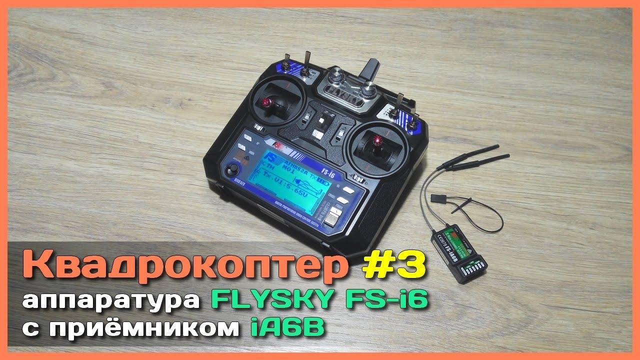 Настройка flysky fs i6 для квадрокоптера защита камеры желтая для квадрокоптера mavik