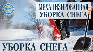 видео уборка снега цена