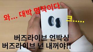 한국인이 가장좋아하는 갤럭시 버즈 라이브 언박싱