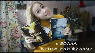 Дарья Рэй | Я СХОДИЛА НА ФИЛЬМ 5 ВОЛНА!!!