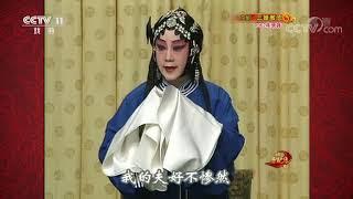 《中国京剧音配像精粹》 20200511 京剧《三娘教子》| CCTV戏曲