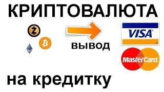 Как вывести ( обналичить ) криптовалюту в Украине и России Visa