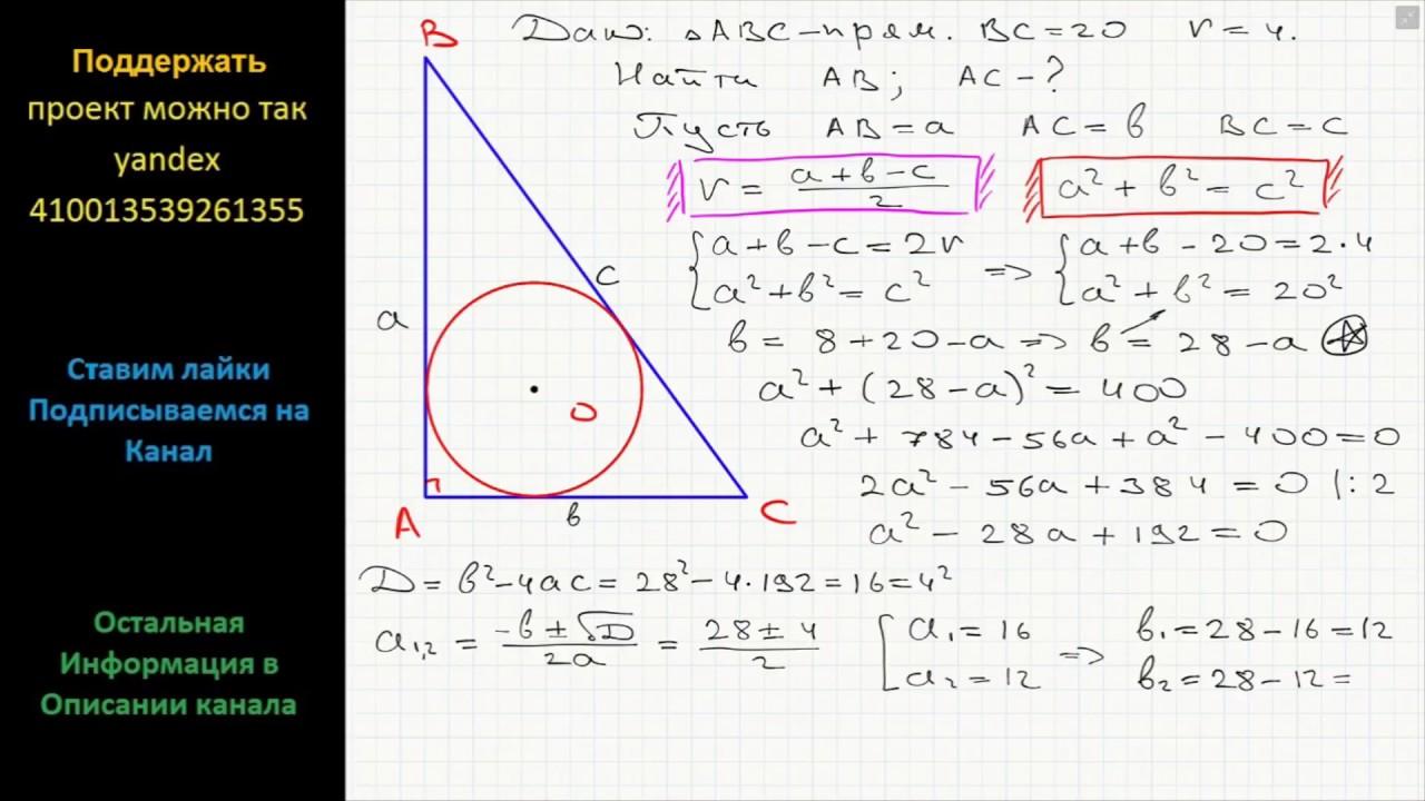 Решить задачу по геометрии катеты треугольника принцип дирихле решение задач конспект