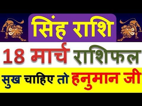 सिंह राशि, 18 मार्च 2019 सोमवार, जिंदगी में सुख समृद्धि आएगी हनुमान जी के इस उपाय से, जानो पूरा राशि