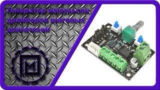 Обзор генератора импульсов для шаговых моторов.
