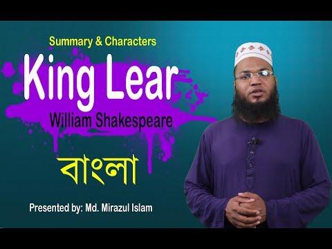 King Lear in Bangla | William Shakespeare | summary | Md. Mirazul Islam | University English BD