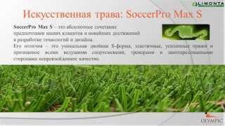 Презентация: Искусственная трава(, 2015-09-23T11:33:59.000Z)