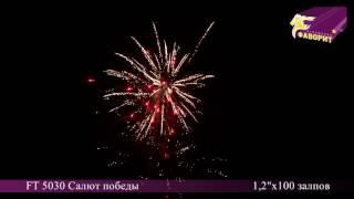 """Батарея салютов """"Салют победы"""" (FT 5030)"""