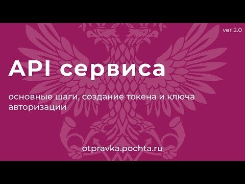 API Otpravka.pochta.ru, токен и ключ авторизации пользователя