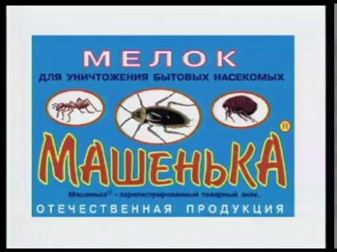 Мелок Машенька от тараканов. Реклама 90-х