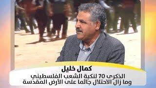 كمال خليل - الذكرى 70 لنكبةِ الشعب الفلسطيني وما زال الاحتلال جاثما على الأرض المقدسة