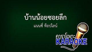 บ้านน้อยซอยลึก - แนนซี่ ท็อปไลน์ [KARAOKE Version] เสียงมาสเตอร์