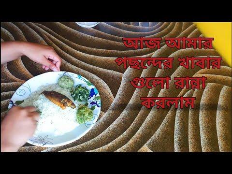 Today i cook my favorite dish/Bangladeshi Vlogger Toma /cooking vlog/vlog52#Toma