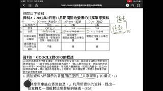 Publication Date: 2020-10-01   Video Title: 中五練習四(共享單車)題a