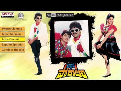 Aakhari Poratam Movie Full Songs    Jukebox    Nagarjuna, Sridevi, Suhasini
