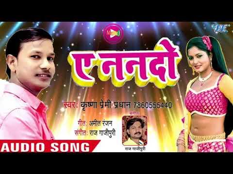 Ae Nanado (  Krishna Premi Pradhan ) new Bhojpuri super hit hot song 2018 new