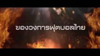 Trailer บุรีรัมย์ - เมืองทอง ถ้วยพระราชทาน ก 2557
