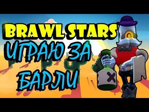 apk brawl stars на пк