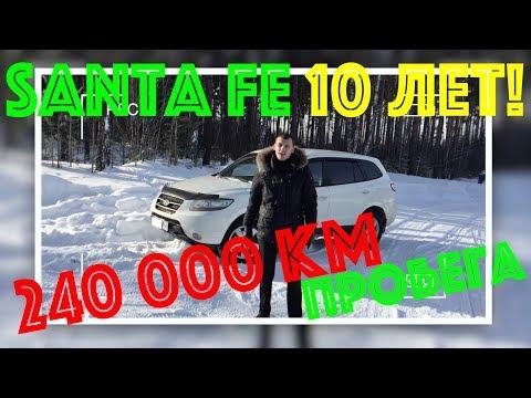 Hyundai Santa Fe 2.2 crdi - 10 лет! 240 000 км пробега!
