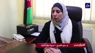 بلدية الكرك تعد بتنفيذ خلطات اسفلتيه نهاية الموسم المطري