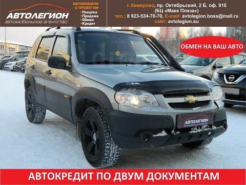 Продажа Chevrolet Niva, 2016 год в Кемерово