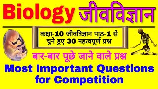Biology(जीवविज्ञान) general knowledge quiz | General science quiz in Hindi |GK science, GS Questions