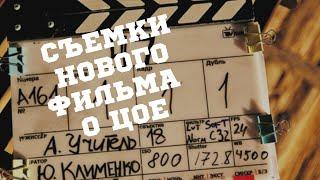 Алексей Учитель заканчивает съемки фильма про гибель Цоя