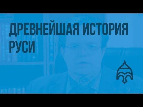 Видеоуроки по истории россии 6 класс история россии
