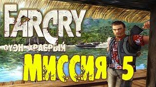FarCry - Миссия 5  Трайгены.