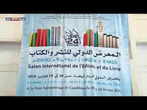 المغرب يسدل الستار على فعاليات معرض الكتاب  - نشر قبل 3 ساعة