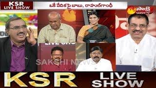 KSR Live Show   బయటపడిన తల్లి కాంగ్రెస్-పిల్ల టీడీపీల బంధం - 24th May 2018