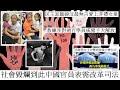 教練涉對過百學員咸豬手大解放,男警偕女子3P變成強暴什麼玩法,民主派龍緯汶最無言愛上非禮女童,社會毀爛到此中國官員表需改革司法-20201118A01