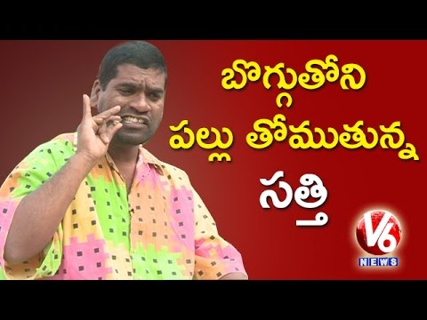 Bithiri Sathi Cleans Teeth With Charcoal   Funny...