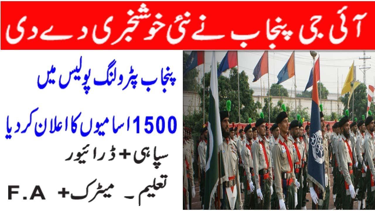 Punjab Highway Patrolling police new recruitment IG Punjab ny Manzori dy di  | Patroling p jobs 2019