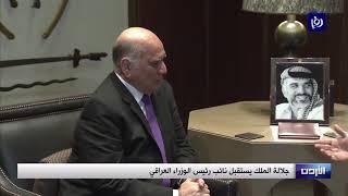 جلالة الملك يستقبل نائب رئيس الوزراء العراقي - (19-12-2018)